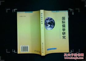 国际儒学研究第7辑