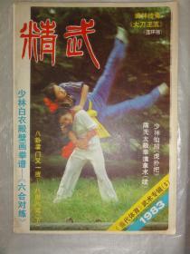精武(1983)少林白衣殿壁画拳谱—六合对练、陈氏太极拳擒拿术续等内容