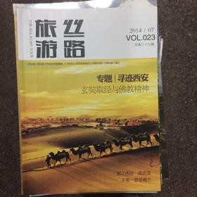 2012年——2015年不重复   旅游杂志18本和售  重达7kg