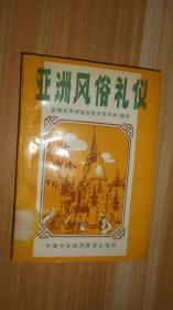 亚洲风俗礼仪:在亚太地区经商、求学、交友、生活必读