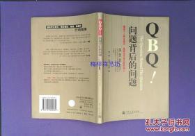 问题背后的问题 QBQ!