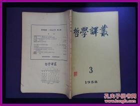 哲学译丛 1958 3 科学出版社