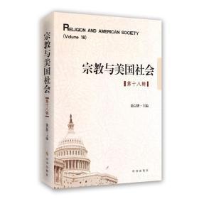宗教与美国社会(第十八辑)