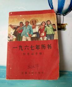 一九六七年年历书(附劳动手册)