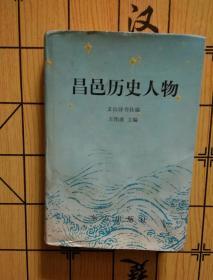 昌邑历史人物(精装)   (印数2000册)