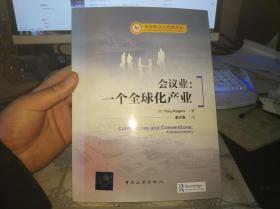 旅游新业态经典译丛·会议业:一个全球化产业