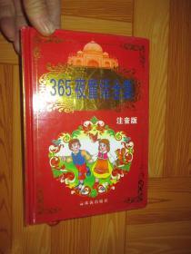 365夜童话全集  (注音版)—— 二十一世纪世界著名童话精选    (修订版)   【大32开,硬精装】