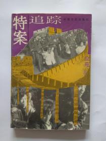 特案追踪-中国方正出版社出版