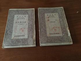 万有文库:宋元戏曲史(初版)、元曲(初版)  (共2本)