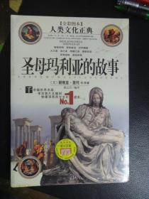 圣母玛利亚的故事  全彩图本(有光盘)【未开封】
