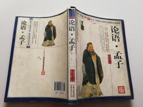 青花典藏:论语·孟子(珍藏版)