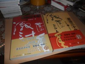 激荡三十年(上下):中国企业1978-2008 (16开 正版现货)吴晓波  著