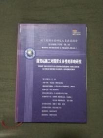 铁三院博士后研究人员出站报告北京地铁十号线一期工程:《国贸站施工对国贸立交桥的影响研究》已核对不缺页