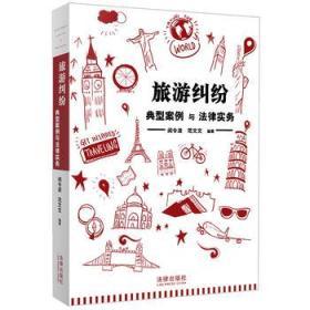 旅游纠纷典型案例与法律实务 正版 闵令波  9787519710590