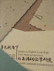 多元视角下的英语词汇学研究:全国第三届英语词汇学学术研讨会论文集
