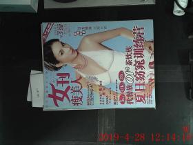 女刊瘦美人 2008.7期