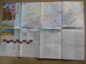 苏州交通旅游图2011版