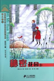 世界经典文学小学生分级阅读文库:秘密花园(适合4年级阅读)