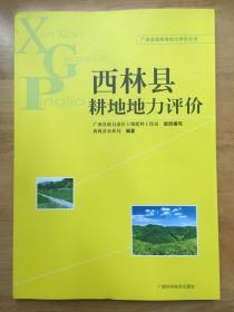 正版现货 西林县耕地地力评价 广西科学技术出版社
