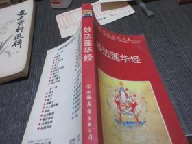 妙法莲华经   库2