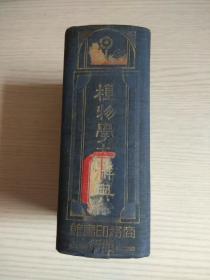 植物学大辞典 (精装)1918年2月初版 1933年6月缩本初版