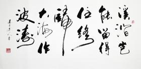 【保真】知名书法家道不远人(杨向道)草书作品:溪涧岂能留得住,终归大海作波涛