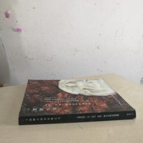 玉润冰清(七)白玉 翡翠 寿山石精品拍卖会 上海联合拍卖有限公司2015年秋季艺术品拍卖会