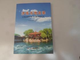 济南市地名录