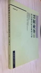 票据业务中的法律风险及案例分析 朱鑫鹏