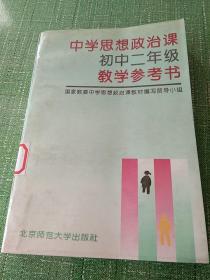 中学思想政治课 初中二年级教学参考书。