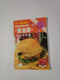 新一代美食15:麦当劳就在你家里