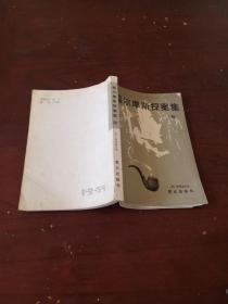 福尔摩斯探案集(4)