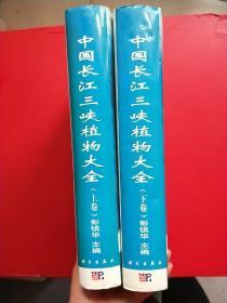 中国长江三峡植物大全(上下册)(全二册)精装