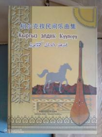《柯尔克孜民间乐曲集》