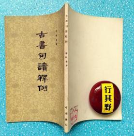 【古书句读释例】竖排繁体@中国著名语言文字学家杨树达先生著《古书句读释例》一书,针对古书断句中存在的各种问题,分误读的类型、贻害、原因、特例等几个方面进行归纳、举例、评述。作者对误读的类型剖析尤详,将经典例句的多种注疏逐一进行列举、对比,最后判明是非、取之以理,使读者在不知不觉中掌握古书句读的基本原理。书中例句全都来自《诗经》、《礼记》、《尚书》等古代经典