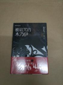 被诅咒的木乃伊:岛田庄司系列1
