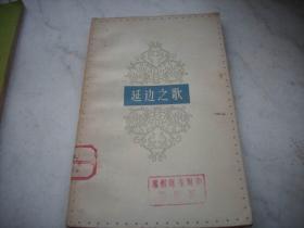1957年一版一印~李旭著【延边之歌】!馆藏