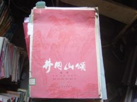 井冈山颂组歌{6-1755}
