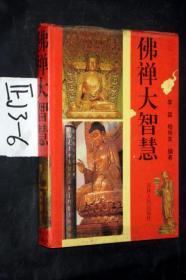 佛禅大智慧...李淼,杨尚东编著【精装】