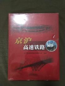 《京沪高速铁路》(8开精装画册)品好未开封