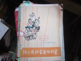 少年儿童器乐曲选第二集红小兵列车奔向北京{6-1751}