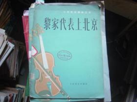 小提琴独奏曲三首黎家代表上北京{6-1739}