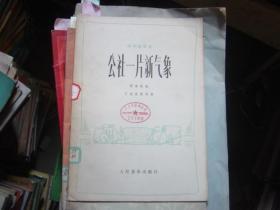 唢呐独奏曲公社一片新气象{6-1738}