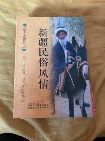 新疆民俗风情