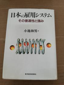 日本の雇用システム その普逼性と强み