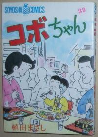 日文原版漫画书 コボちゃん 32 植田まさし