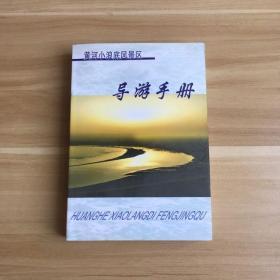 黄河小浪底风景区导游手册