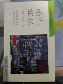 中国传统文化精品丛书——孙子兵法