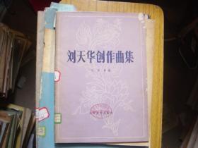 刘天华创作曲集{6-1697}