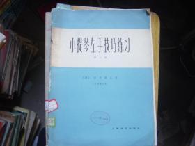 小提琴左手技巧练习第二册{6-1694}